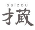 Saizou