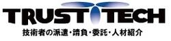 株式会社トラスト・テック/TRUST TECH OVERSEA GROUP COMPANY(インドネシア/上海/香港)