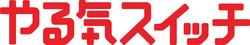 YARUKI Switch Group/株式会社 やる気スイッチグループ