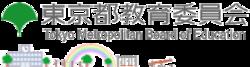 Tokyo Metropolitan Kokusai High School(Tokyo Metropolitan Board of Education)