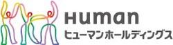 ヒューマンホールディングス株式会社/Human Holdings Co.,Ltd.