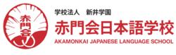 学校法人 新井学園 赤門会日本語学校/AKAMONKAI JAPANESE LANGUAGE SCHOOL