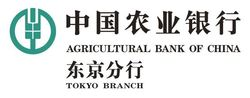 中国農業銀行東京支店