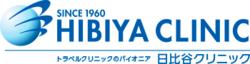 日比谷クリニック/Hibiya Clinic