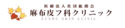 医療法人社団紘朗会 麻布皮フ科クリニック/AZABU SKIN CLINIC