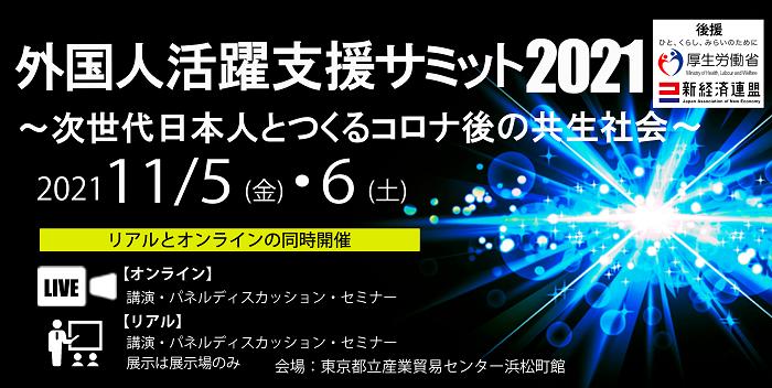 外国人活躍支援サミット2021~次世代日本人とつくるコロナ後の共生社会~