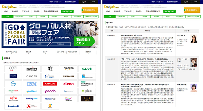 第29回 Daijob Go Global Career Fair