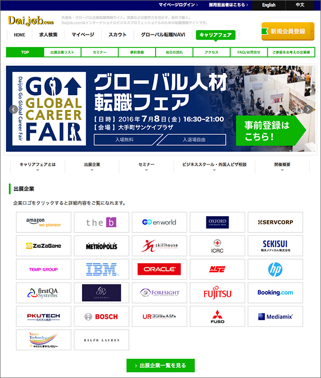 第28回 Daijob Go Global Career Fair