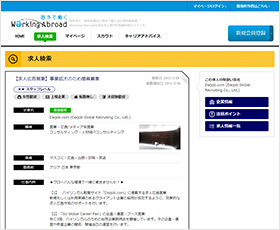a new jobsite for jobs outside japan working abroad