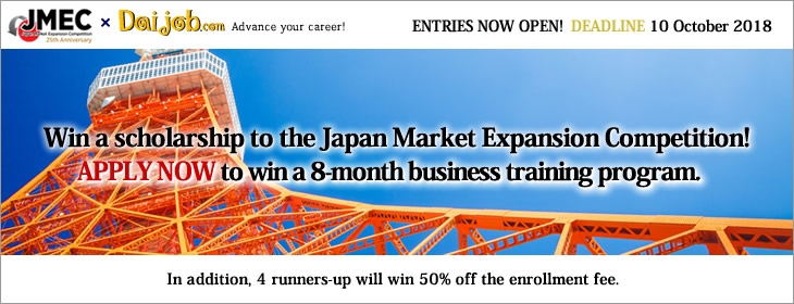 Win a scholarship to the Japan Market Expansion Competition!   Apply now to win a 8-month business training program.  In addition, 4 runners-up will win 50% off the enrollment fee.