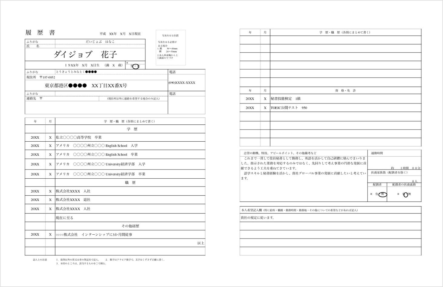 Japanese Resume 1 Work In Japan Advice Board
