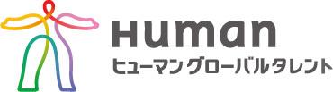 ヒューマングローバルタレントロゴ_JP