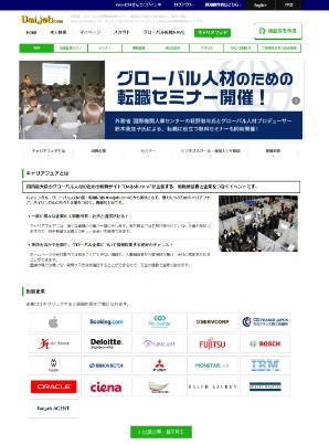 第30回 Daijob Go Global Career Fair