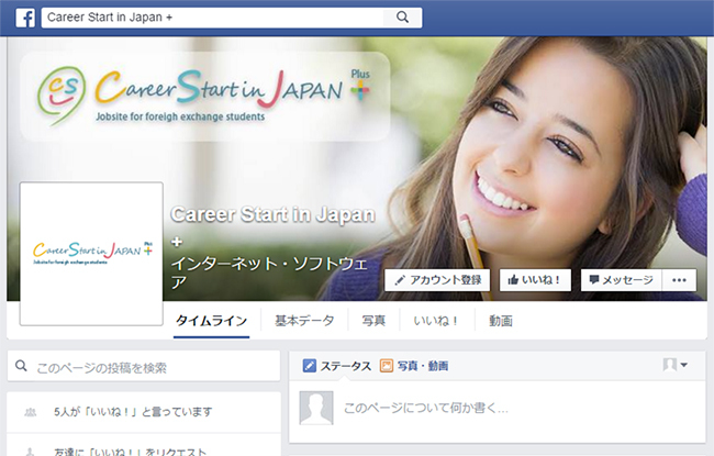 Career Start in Japan