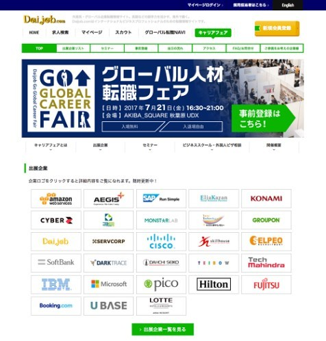 第31回 Daijob Go Global Career Fair