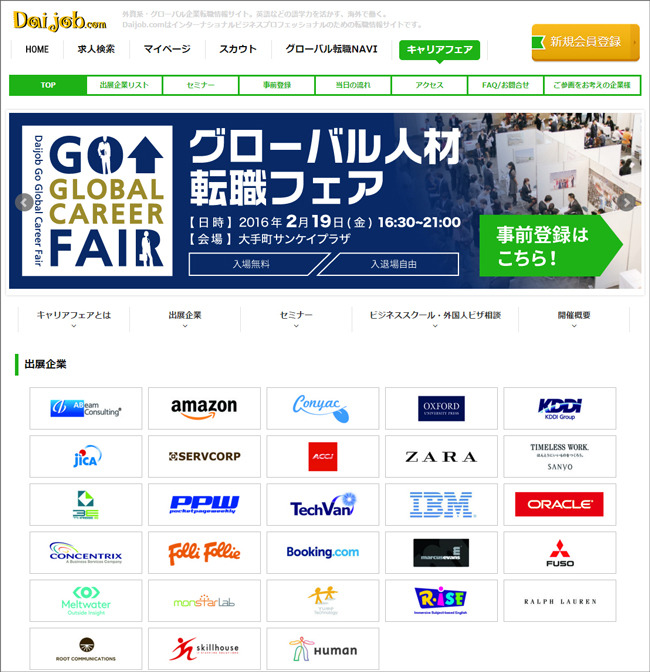 第27回 Daijob Go Global Career Fair