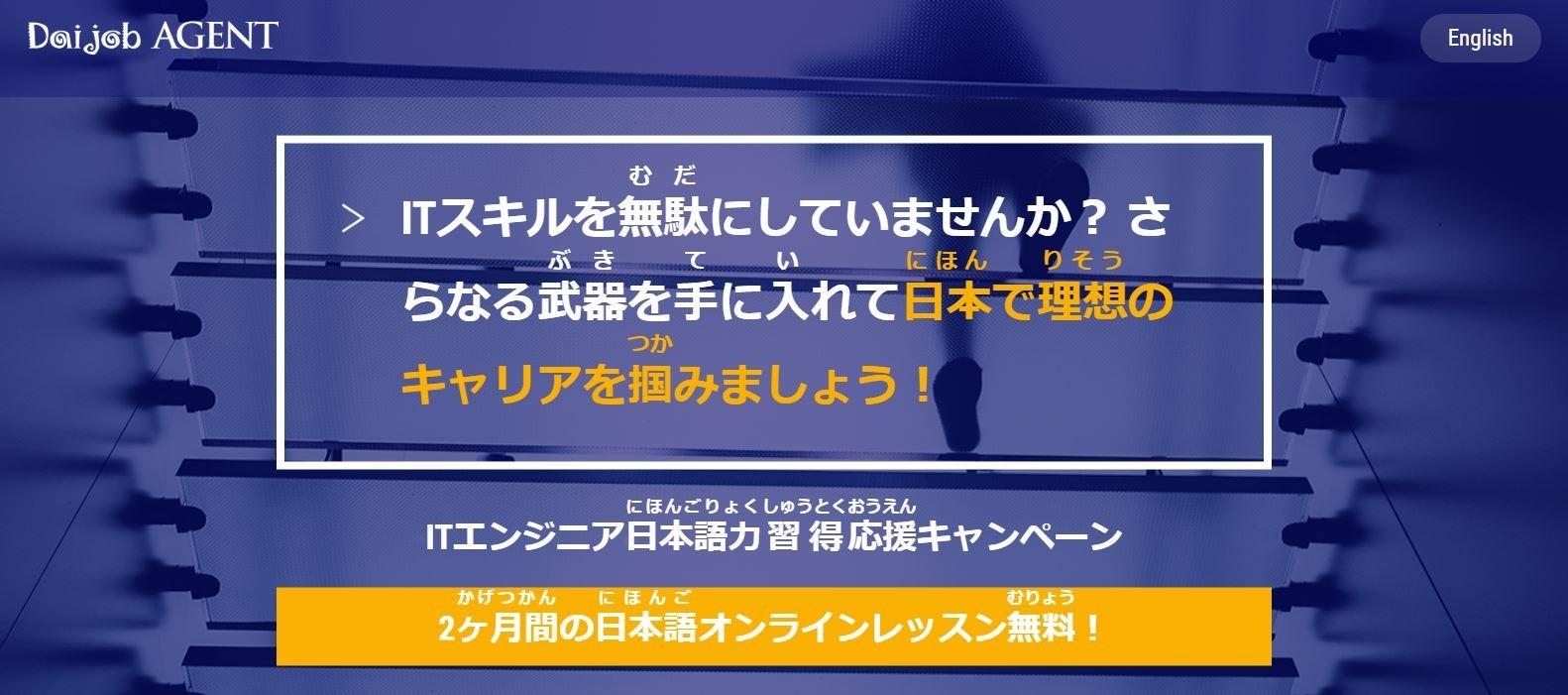 日本語オンライン学習キャンペーン